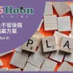 【 備案英文 】 There's no plan B!