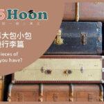 【 寄放行李英文 】 輕鬆講出口 不大包小包