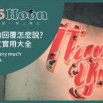 【 謝謝你的回覆英文 】感謝幫忙英文句型