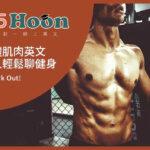 【 肌肉英文 】了解人體腹肌英文!