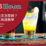 【 調酒英文 】、烈酒英文怎麼說?