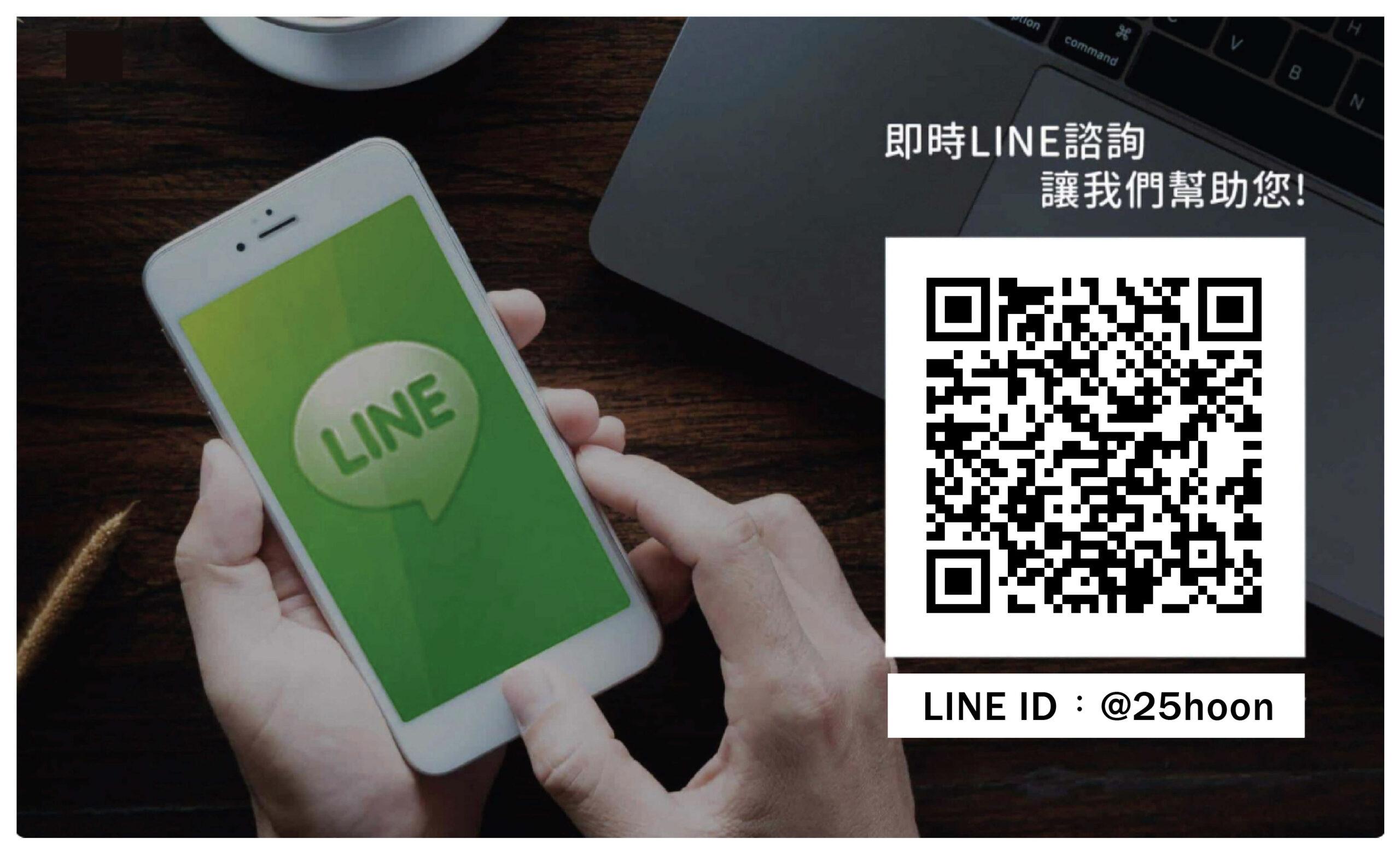 25Hoon官方LINE