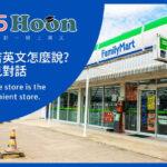 【 便利商店英文 】convenience store?