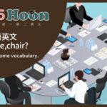 【 桌椅英文 】各種桌子、椅子英文怎麼說?