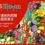 【 蔬菜英文 】好吃又營養通通在這裡