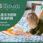 【 休息英文 】好好休息英文一起學好!