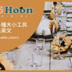 【 餐具英文 】廚房英文 廚房用具英文