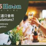 【 慶祝英文 】Congratulations!