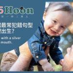 【 出生英文 】你在哪裡出生英文 台灣?