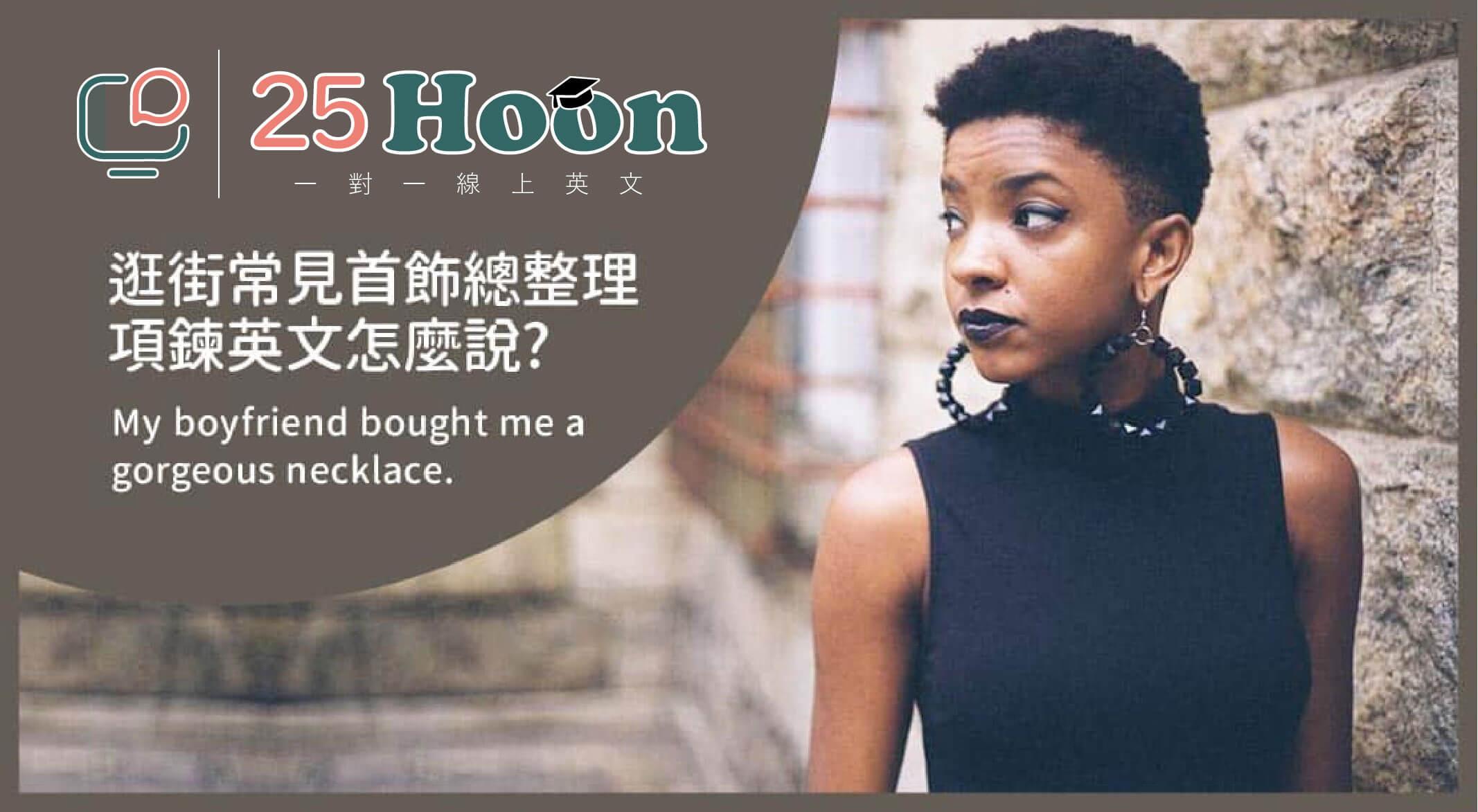 25hoon 線上英文