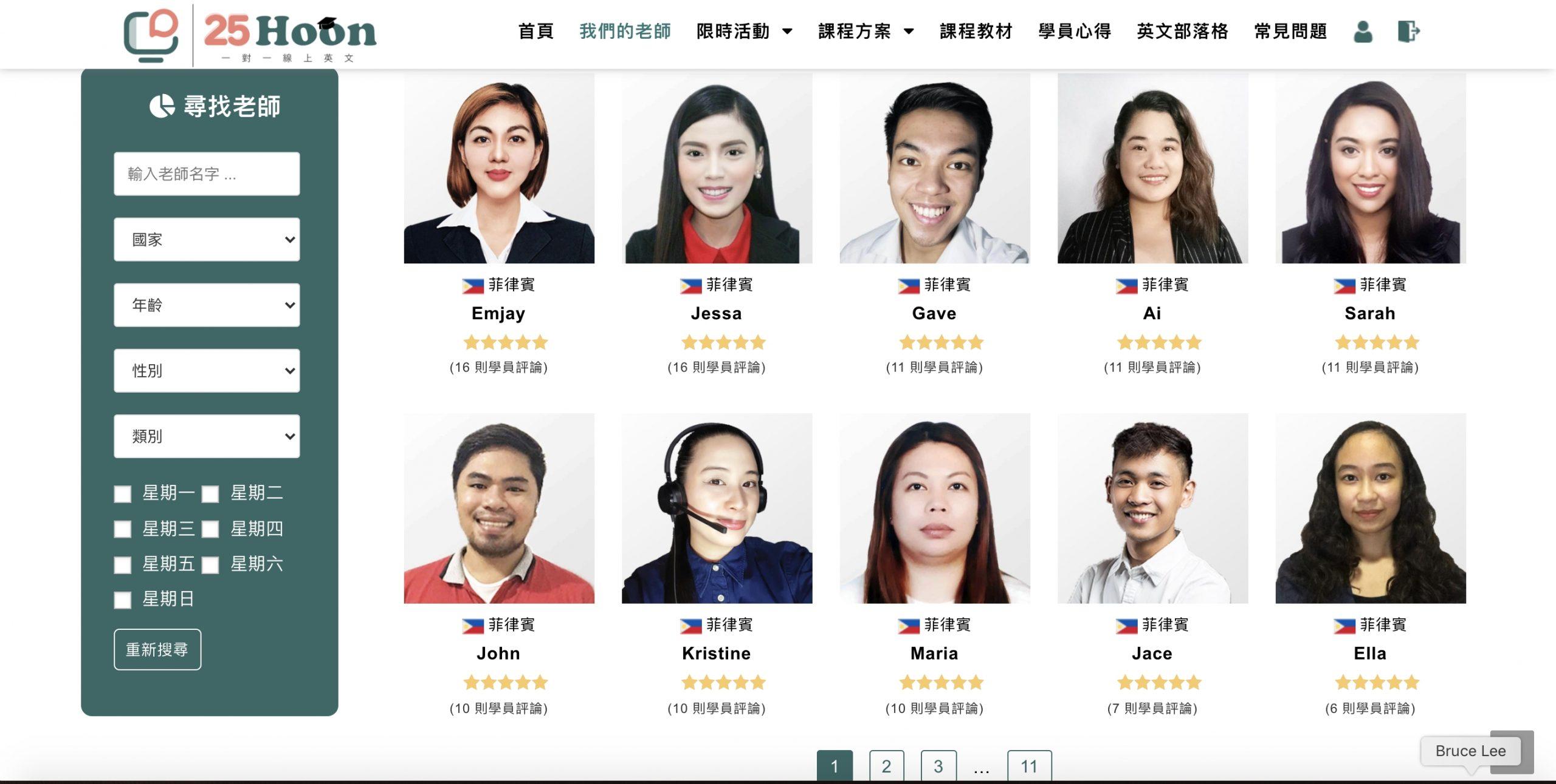 25hoon 線上英文老師