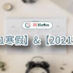 【2021寒假】&【2021連假】行事曆最新整理!
