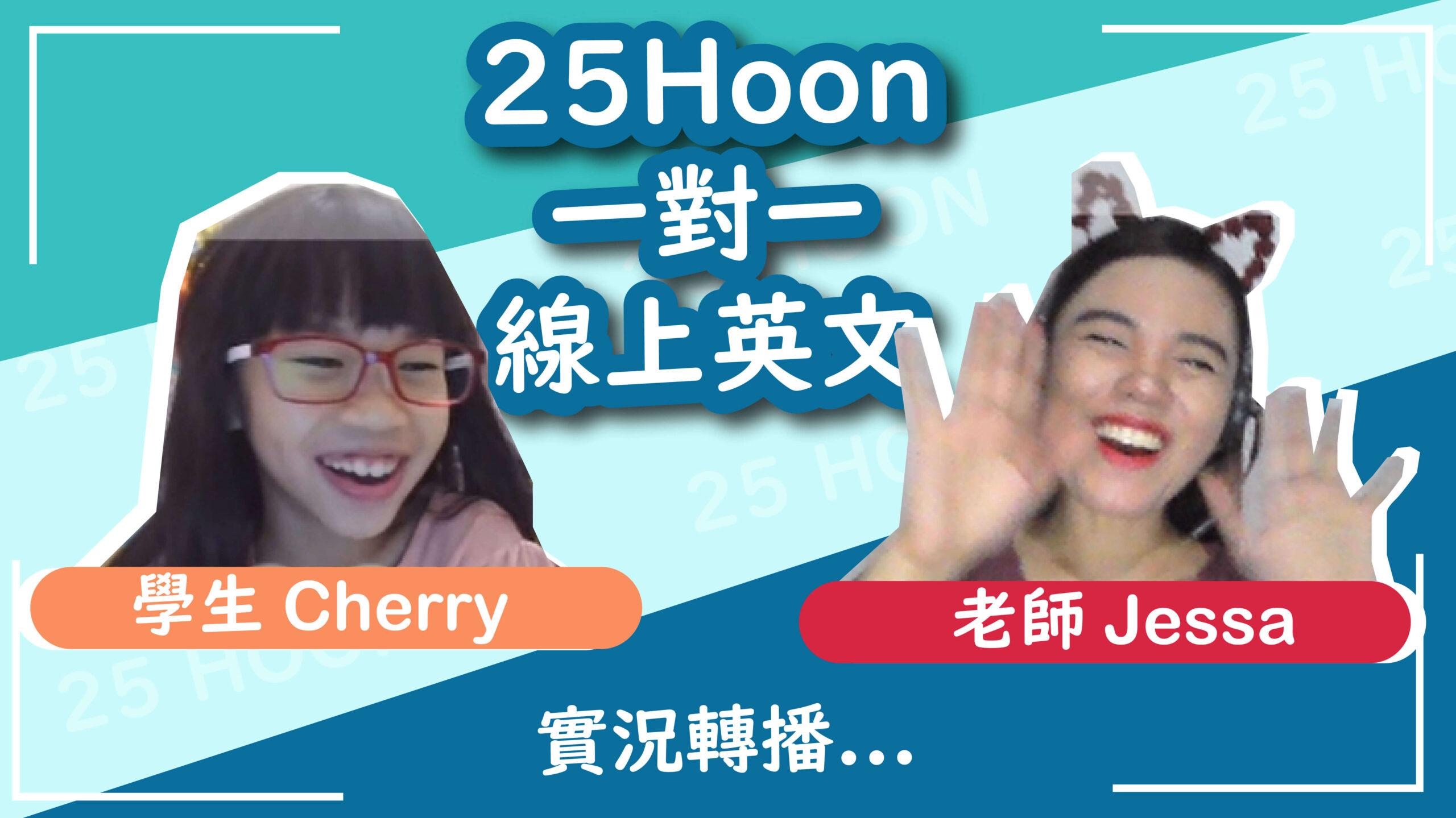 兒童線上英文Cherry