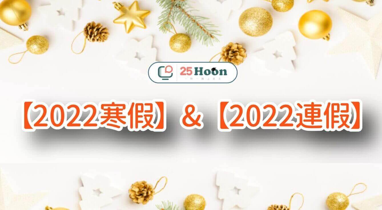 2022寒假暑假