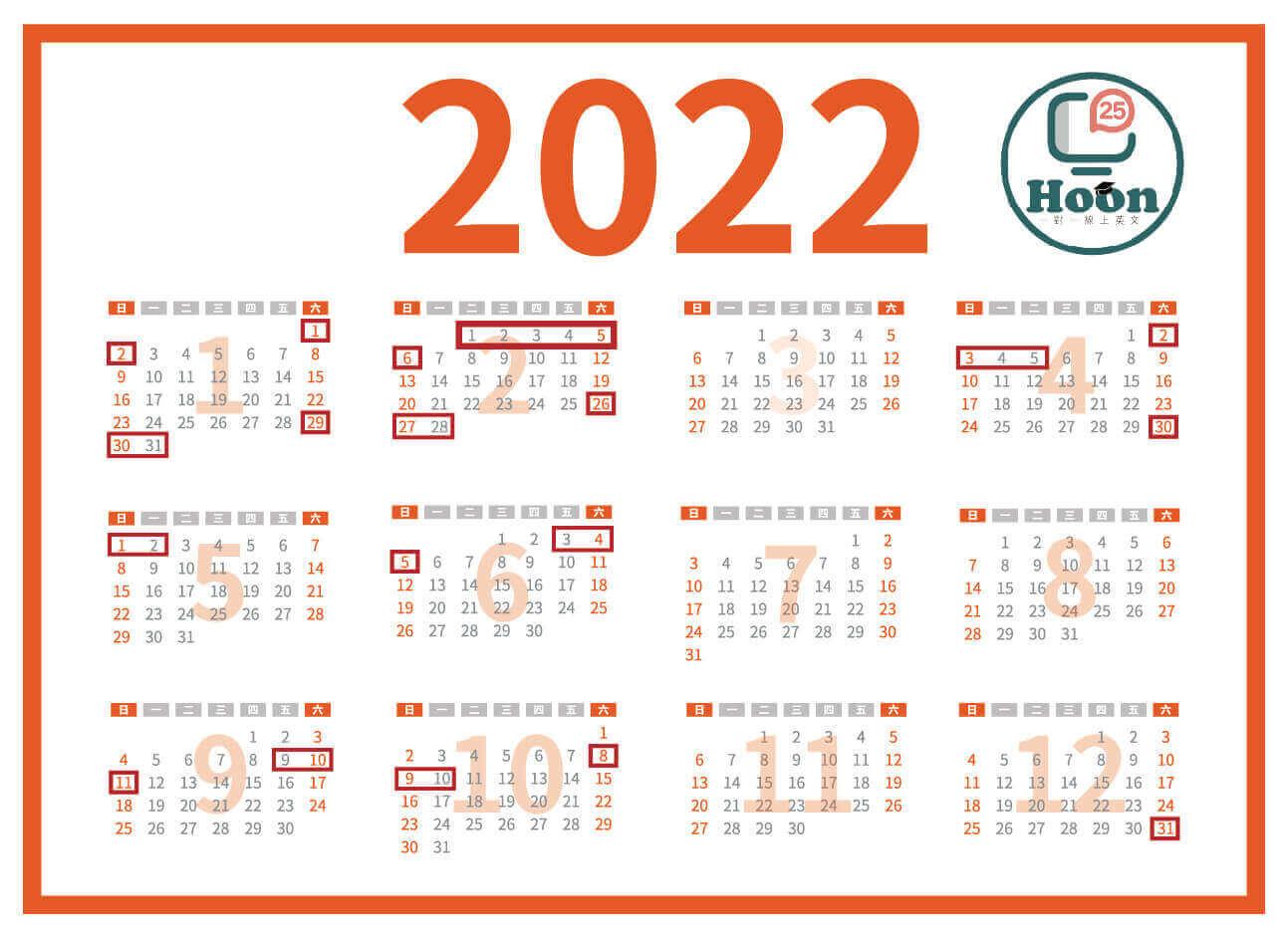 2022日曆